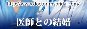 医師との結婚